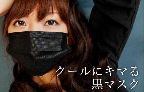 マスクだってオシャレに