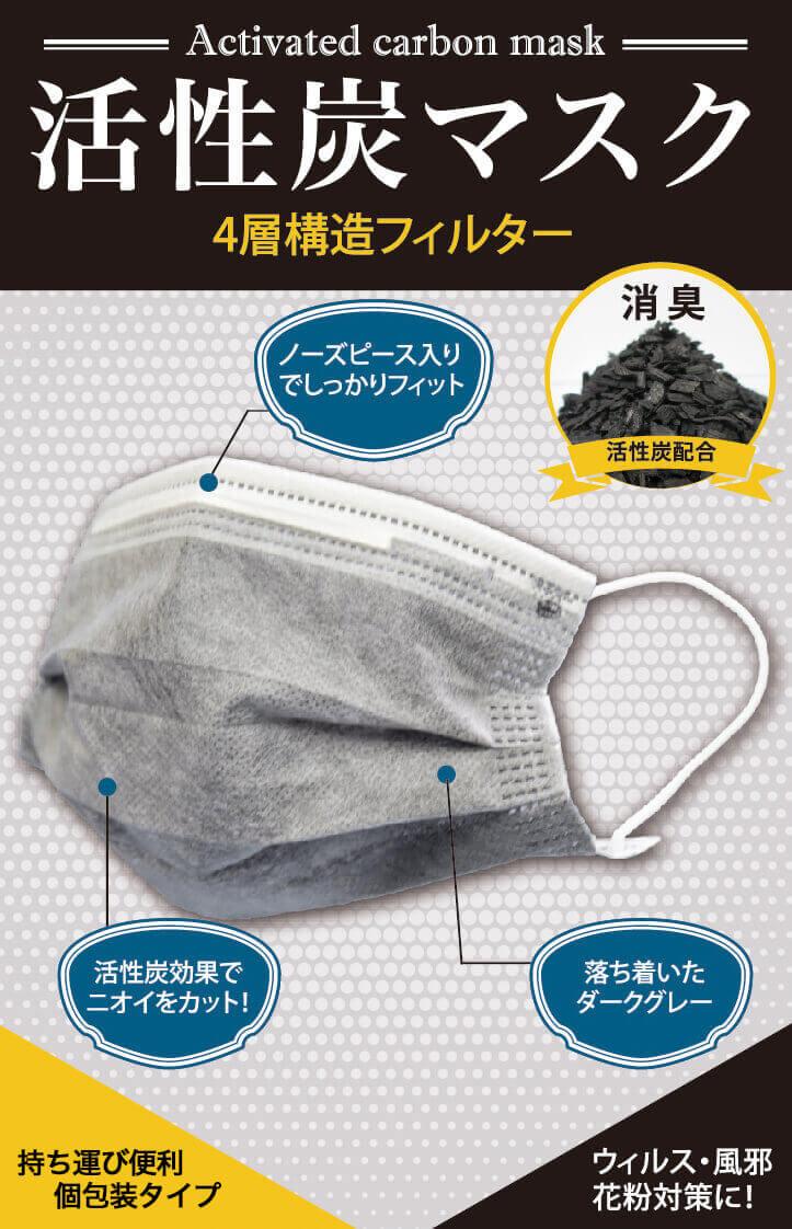 黒マスク 活性炭マスク