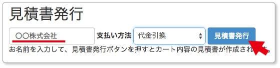 見積書発行ボタンをクリック