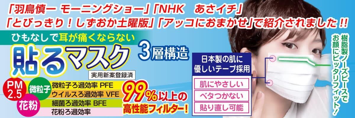 貼るマスク ひもなしで耳が痛くならない PFE99%以上【5枚入】 [MSK-NSTRAP]