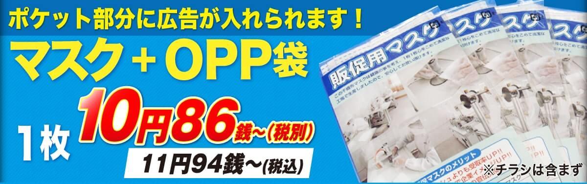 PM2.5対応 3層フィルター 販促マスク(個別包装)PFE99%以上