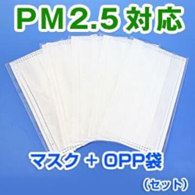 PM2.5対応 販促マスク