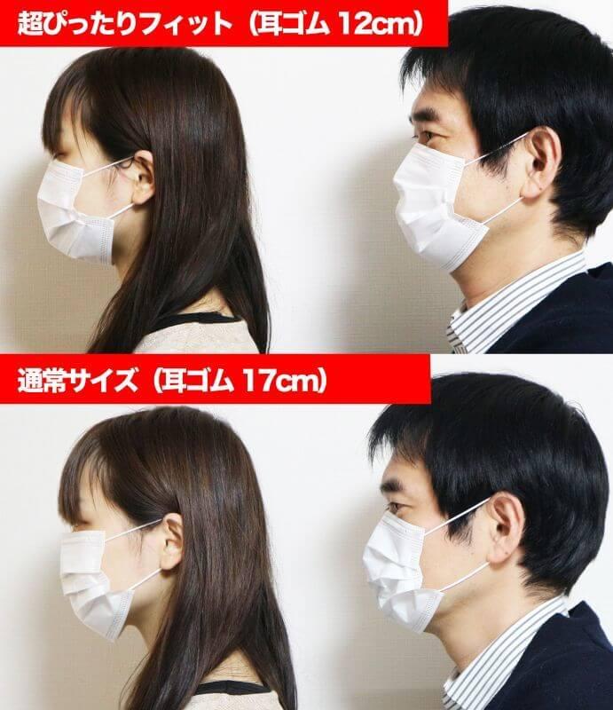 通常マスクと超ぴったりフィットのサイズ比較