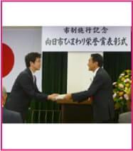 ひまわり栄誉賞3