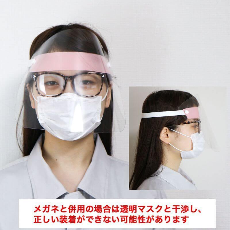 フェイス シールド マスク 併用