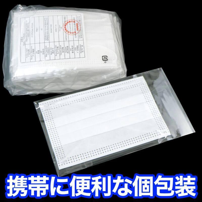 携帯に便利な個別包装