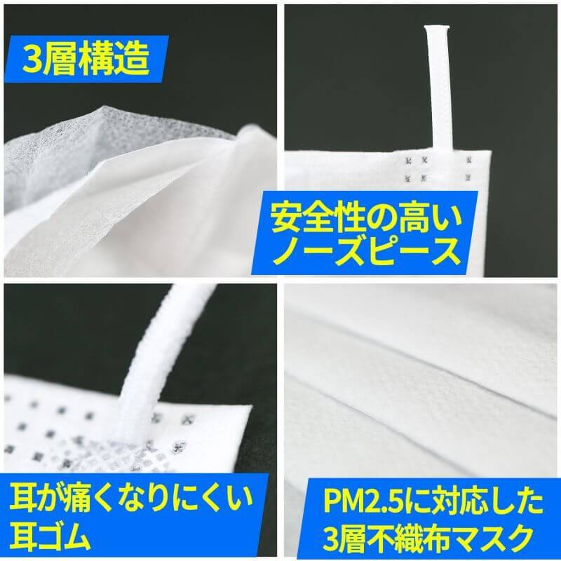 小さめマスク商品特徴