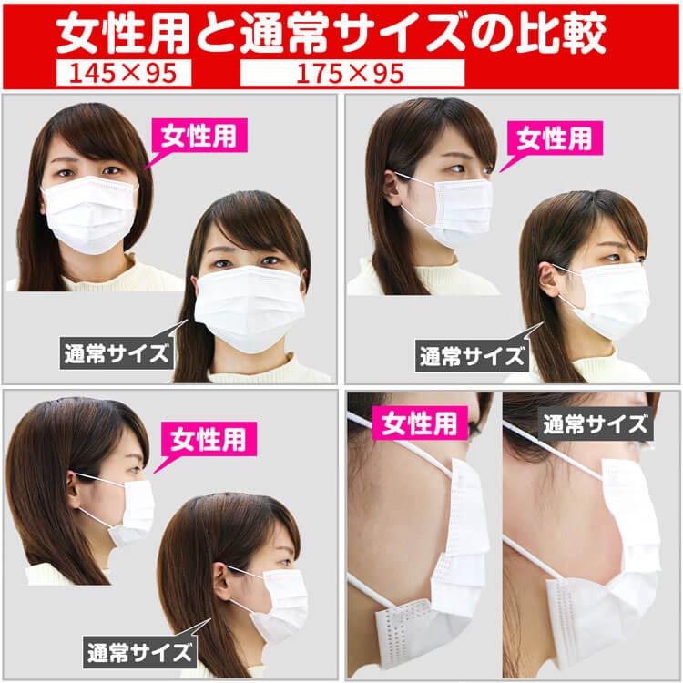 小さめマスクと通常マスクの比較画像