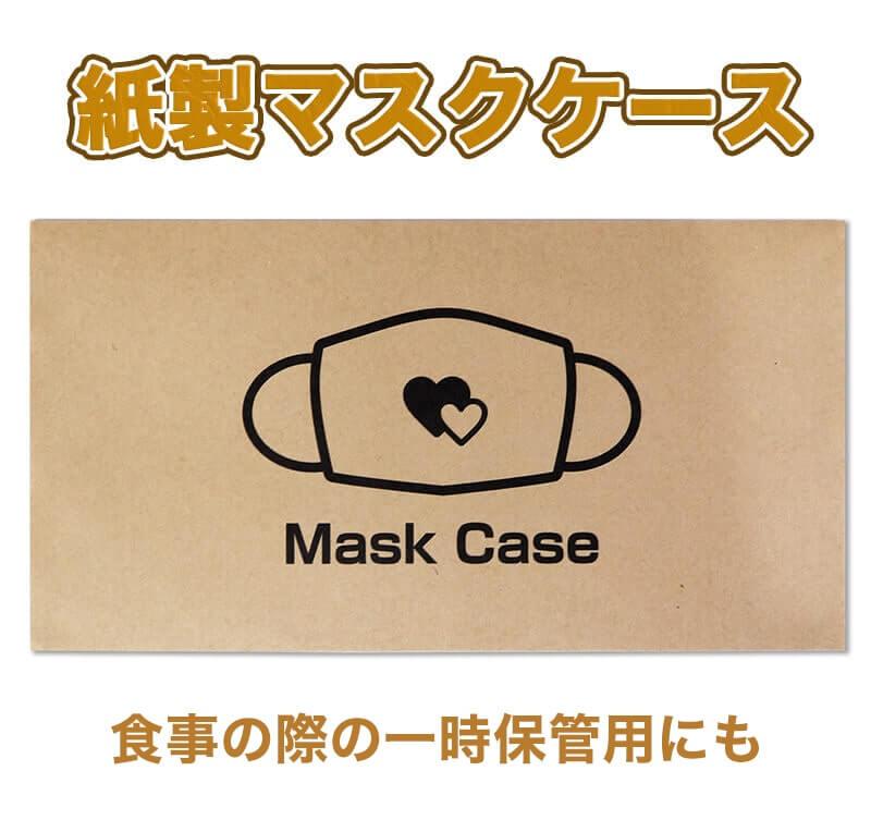 紙製マスクケース