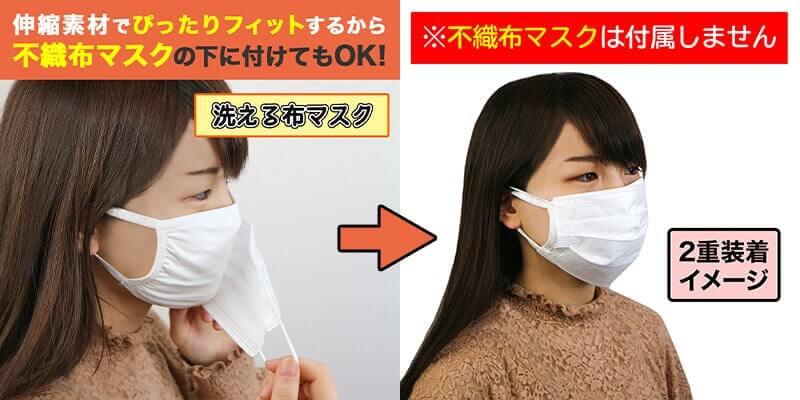 不織布マスクの下に付けてもOK!