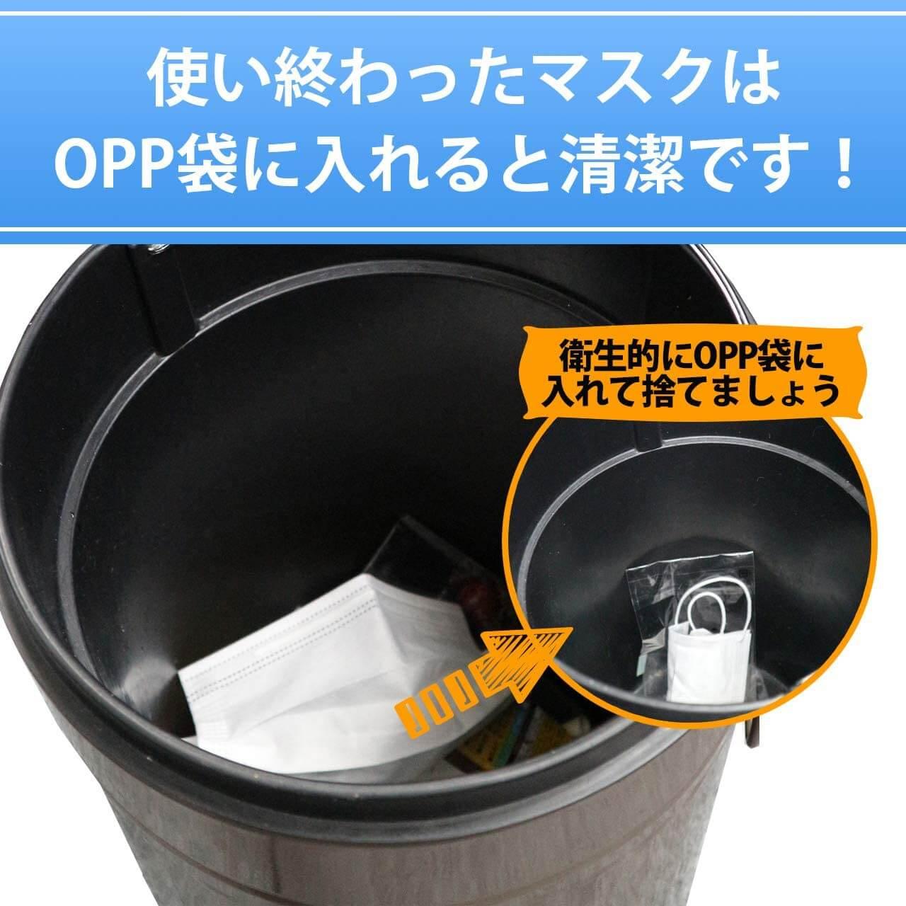 使い終わったマスクはOPP袋に入れると清潔です!